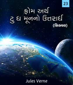 From the Earth to the Moon (Sequel) - 23 by Jules Verne in Gujarati