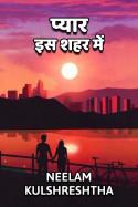 Neelam Kulshreshtha द्वारा लिखित  प्यार….. इस शहर में बुक Hindi में प्रकाशित