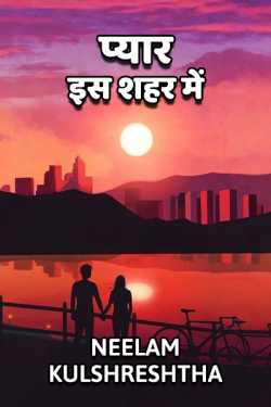Pyar.... is shahar me by Neelam Kulshreshtha in Hindi