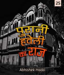 Purani Haweli Ka Raaz Part 25 by Abhishek Hada in Hindi