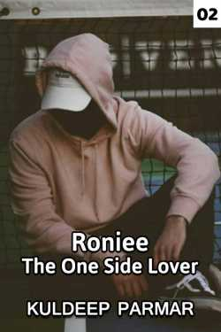 Roniee The one side Lover - Part 2 by Kuldeep Parmar in Gujarati