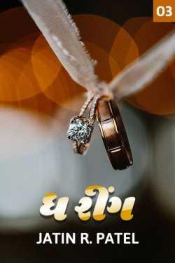 The ring - 3 by Jatin.R.patel in Gujarati