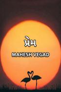 પ્રેમ - 4 by Mahesh Vegad in Gujarati