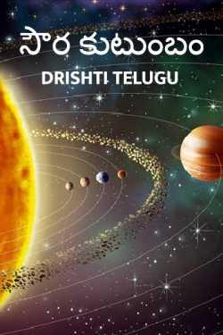 సౌర కుటుంబం by Drishti Telugu in Telugu