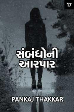 Sambandho ni aarpar - 17 by PANKAJ in Gujarati