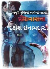 પ્રેમ વાસના - અધૂરી ત્રુપ્તિનો અનોખો બદલો દ્વારા Dakshesh Inamdar in Gujarati