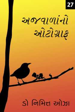 Ajvadana Autograph - 27 by Dr. Nimit Oza in Gujarati