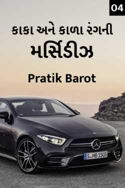 Kaka ane kada rangni Mercedes - 4 - Last Part by Pratik Barot in Gujarati
