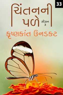 Chintanni Pale - Season - 3 - 33 by Krishnkant Unadkat in Gujarati