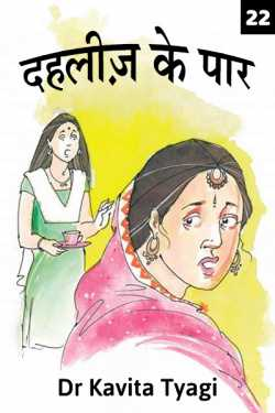 Dahleez Ke Paar - 22 by Dr kavita Tyagi in Hindi