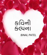 કવિની કલ્પના by BINAL PATEL in Gujarati