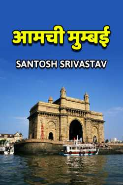आमची मुम्बई by Santosh Srivastav in :language