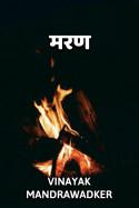 Vinayak Mandrawadker यांनी मराठीत मरण