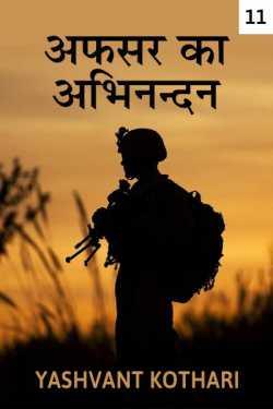 Afsar ka Abhinandan - 11 by Yashvant Kothari in Hindi