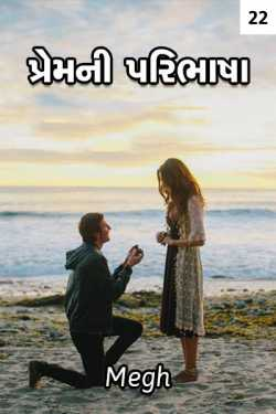 indian lovestory - 22 by megh in Gujarati