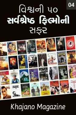 Worlds top 50 best movies - part 4 by Khajano Magazine in Gujarati