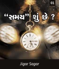 Samay shu chhe ? - 1 by Jigar Sagar in Gujarati