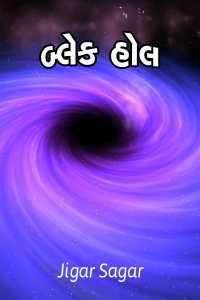બ્લેક હોલ