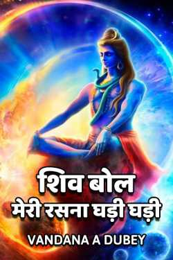 Shiv bol meri rasna ghadi ghadi - 1 by vandana A dubey in Hindi