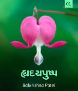 હ્દયપુષ્પ by Balkrishna patel in Gujarati