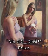એમ સોરી... સમર્થ ! by Milan in Gujarati