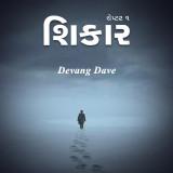 શિકાર by Devang Dave in Gujarati