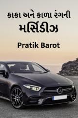 કાકા અને કાળા રંગની મર્સિડીઝ by Pratik Barot in Gujarati