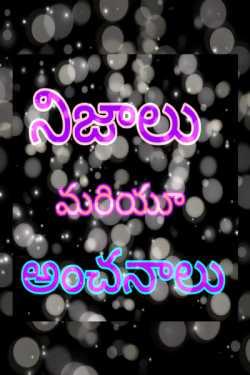 నిజాలు మరియు అంచనాలు by Drishti Telugu in Telugu
