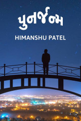 પુનર્જન્મ by Himanshu Patel in Gujarati