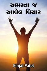 અમસ્તા જ આવેલ વિચાર by Kinjal Patel in Gujarati