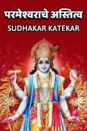 Sudhakar Katekar यांनी मराठीत परमेश्वराचे अस्तित्व