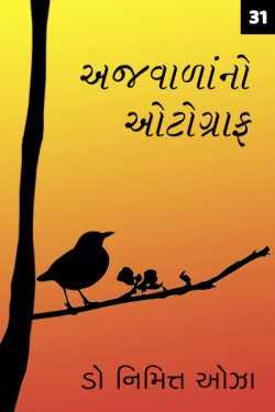 Ajvadana Autograph - 31 by Dr. Nimit Oza in Gujarati