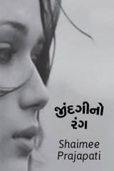 જીંદગી નો રંગ by Shaimee oza Lafj in Gujarati