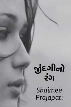 જીંદગી નો રંગ by Shaimee oza Lafj in :language
