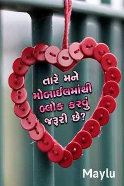 Tare mane mobilemathi block karvu jaruri chhe - 2 by Maylu in Gujarati