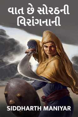Vaat Che Sorath ni Virangnan ni by Siddharth Maniyar in Gujarati