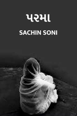 Parma - 1 by Sachin Soni in Gujarati