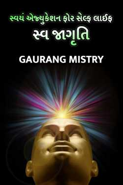 swayam education for self and Life by Gaurang Mistry in Gujarati