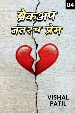Back to Love - Part - 4 by Vishal Patil Vishu in Marathi