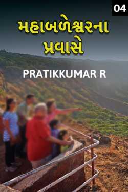 Mahabaleshwar na Pravase - a family tour - 4 by Pratikkumar R in Gujarati