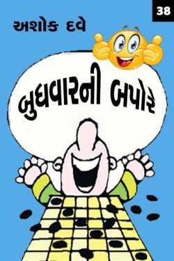 Budhvarni Bapore - 38 by Ashok Dave Author in Gujarati
