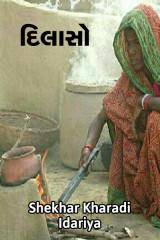 દિલાસો by shekhar kharadi Idariya in Gujarati