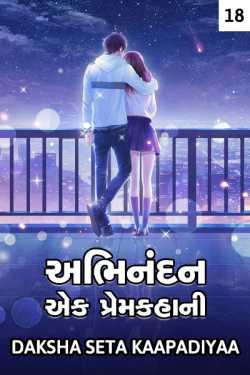 abhinandan : ek premkahani - 18 by VANDE MATARAM in Gujarati