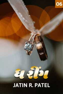 The ring - 6 by Jatin.R.patel in Gujarati