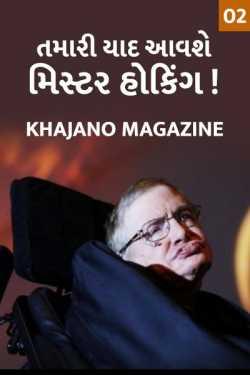 Stephen Hawking and his predictions by Khajano Magazine in Gujarati