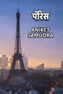 पॅरिस - १ by Aniket Samudra in Marathi