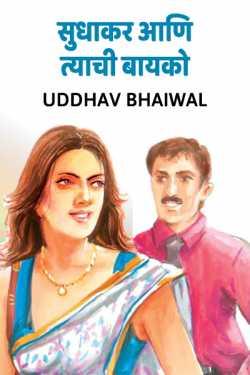 Sudhakar aani tyachi baayko by Uddhav Bhaiwal in Marathi
