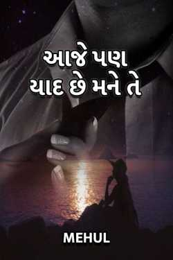 I remember those day...... by Steetlom in Gujarati