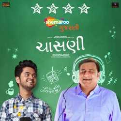 Chasani - Film Review by Hardik Solanki in Gujarati