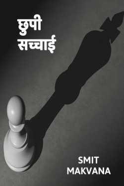 Chhupi sachchai by Smit Makvana in Hindi